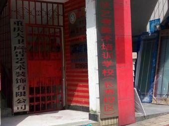 重庆艺考美术培训学校