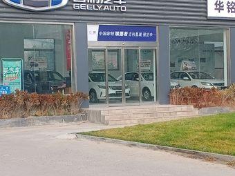 吉利汽车(潍坊华铭寒亭店)