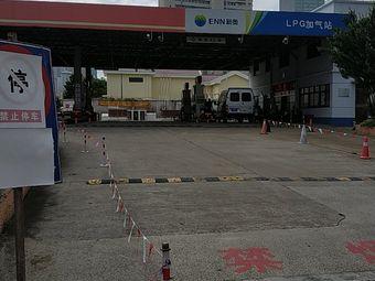 中国石油新奥LPG加油站加气站(长安路)