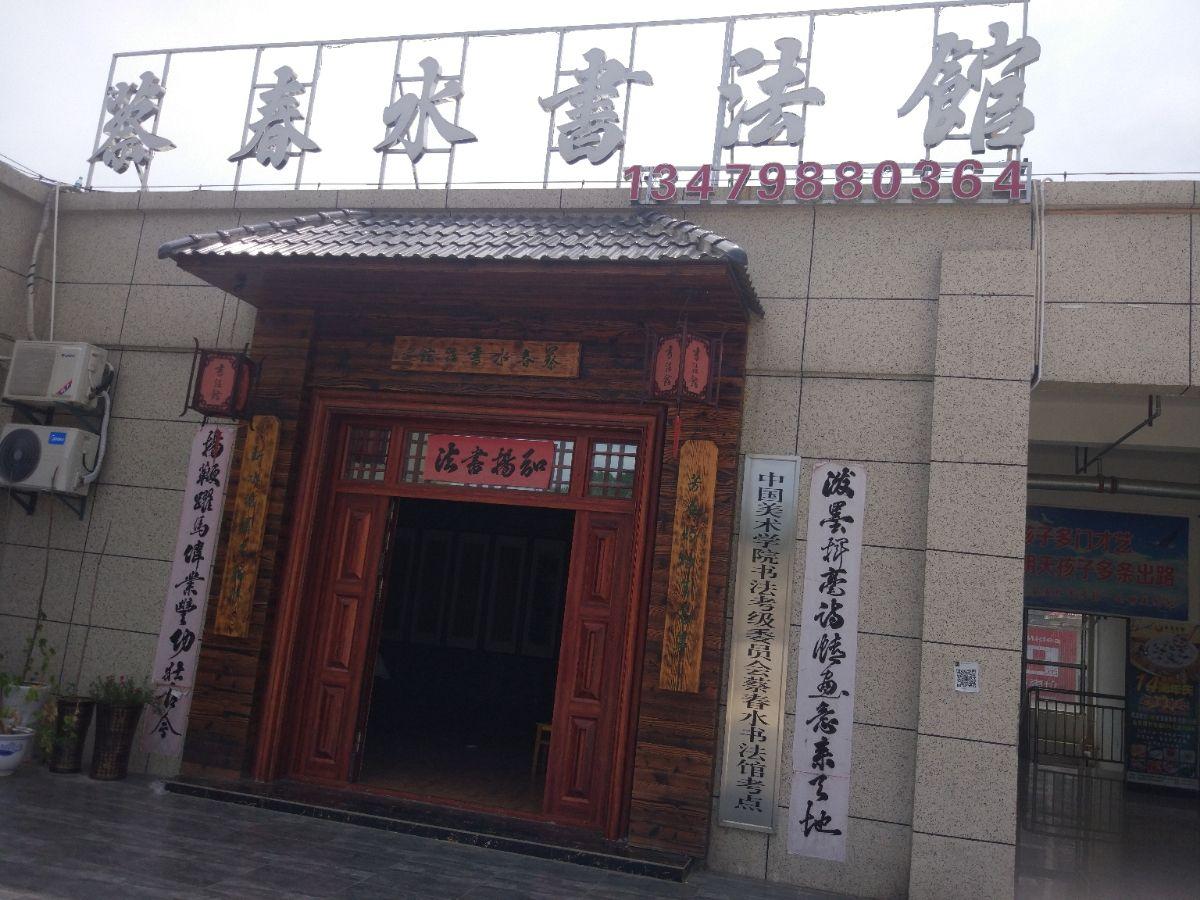 蔡春水书法馆