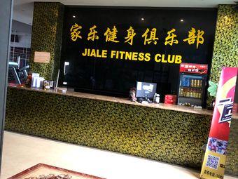 家乐健身俱乐部