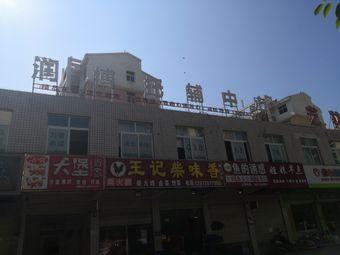 润博托辅中心