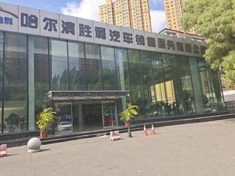 哈尔滨胜利汽车销售服务有限公司
