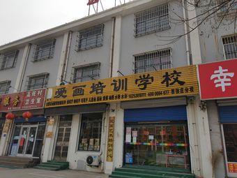 爱画培训学校(西张庄分校)