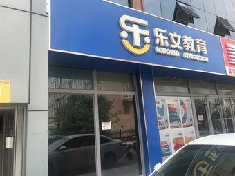 乐文教育(校园街)