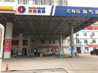 中国燃气CNG加气站