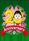 樱桃小丸子 20周年1小时SP 快乐赏花趣/欢乐庆生季