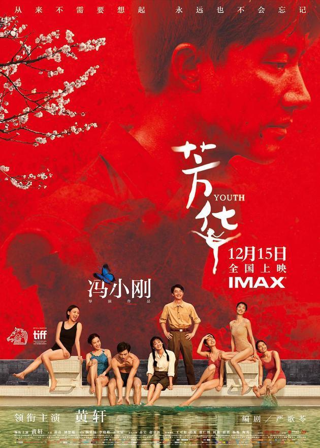 2017年14部国产电影烂番茄排名:《芳华》鲜度80%,超过《战狼2》