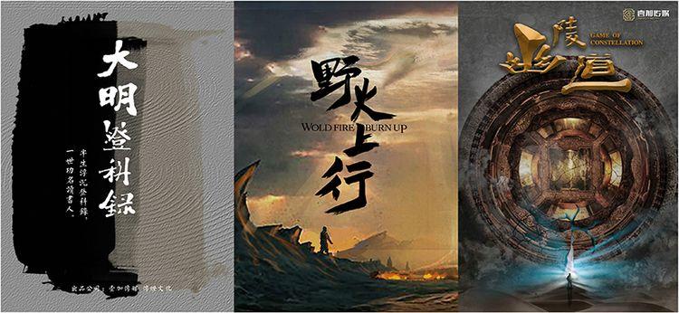 2左起:《大明登科录》、《野火上行》、《幽陵道》.jpg