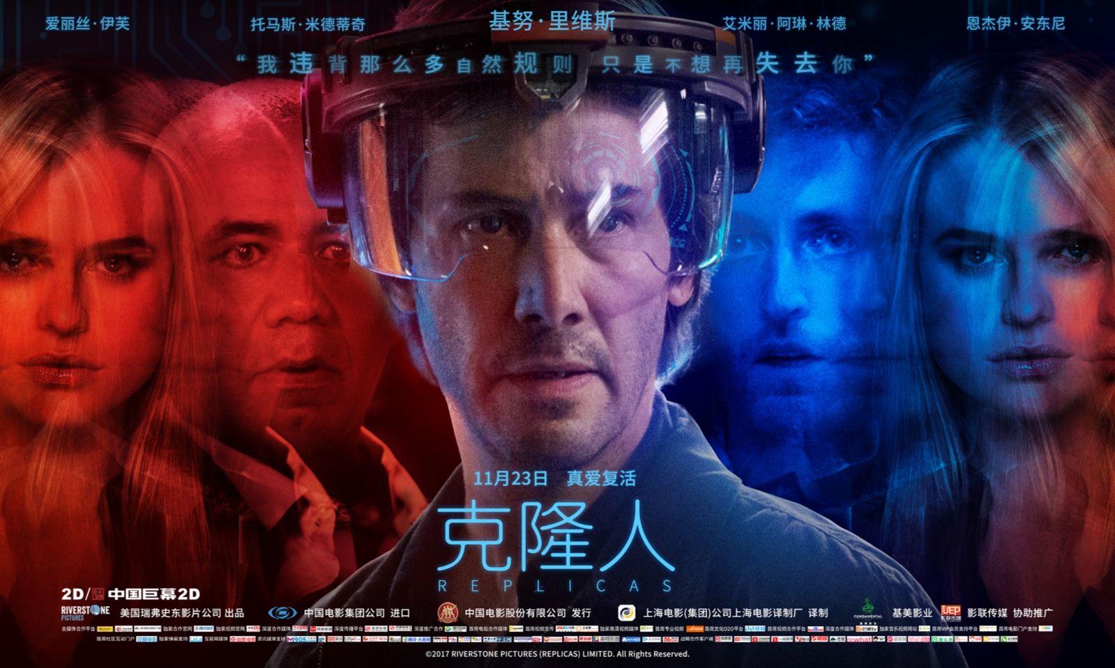 《克隆人》曝预告基努·里维斯与世界对立,硬核科幻引发未来危机电影新闻