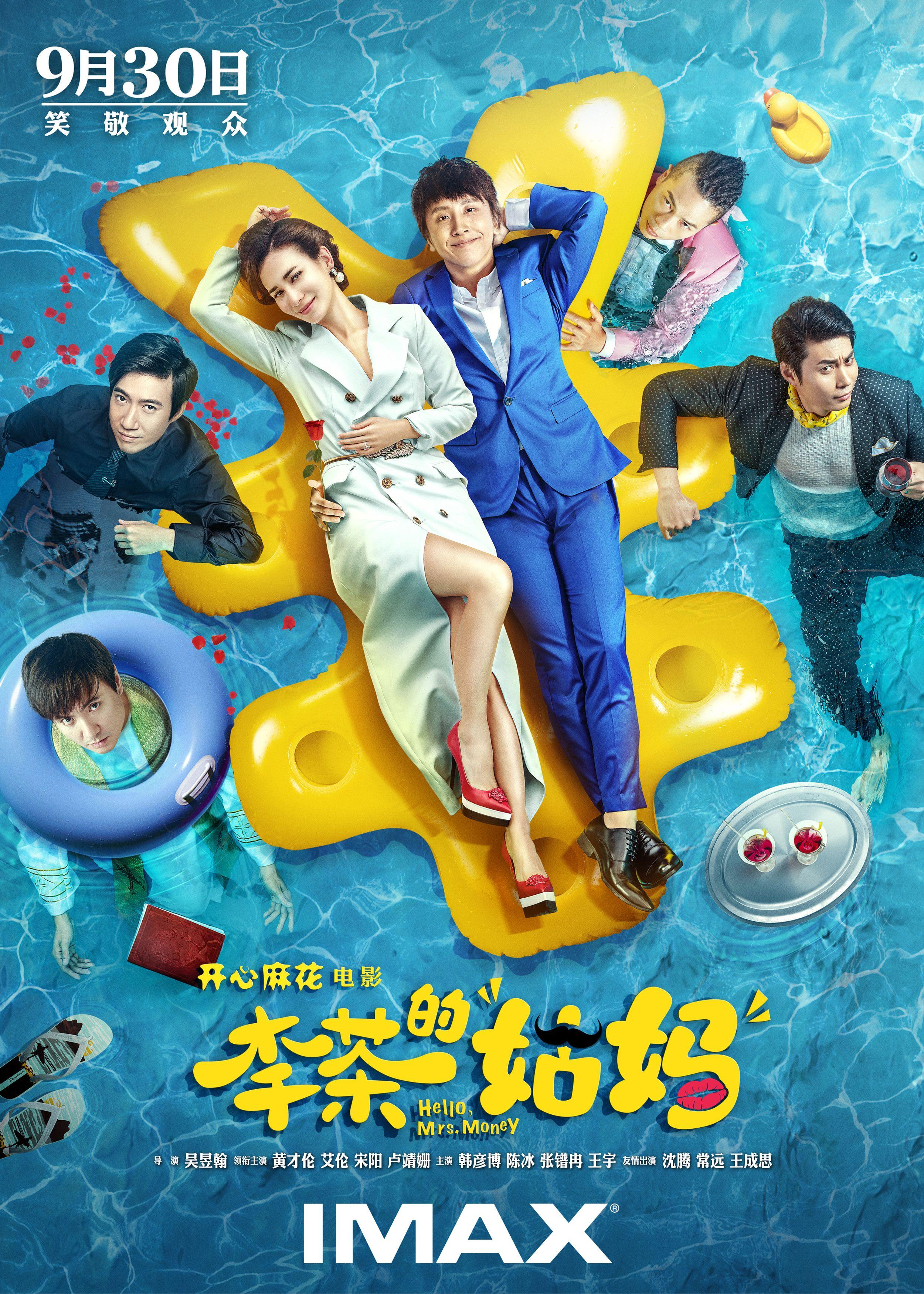 《李茶的姑妈》将于9月30日国庆档登陆中国IMAX影院