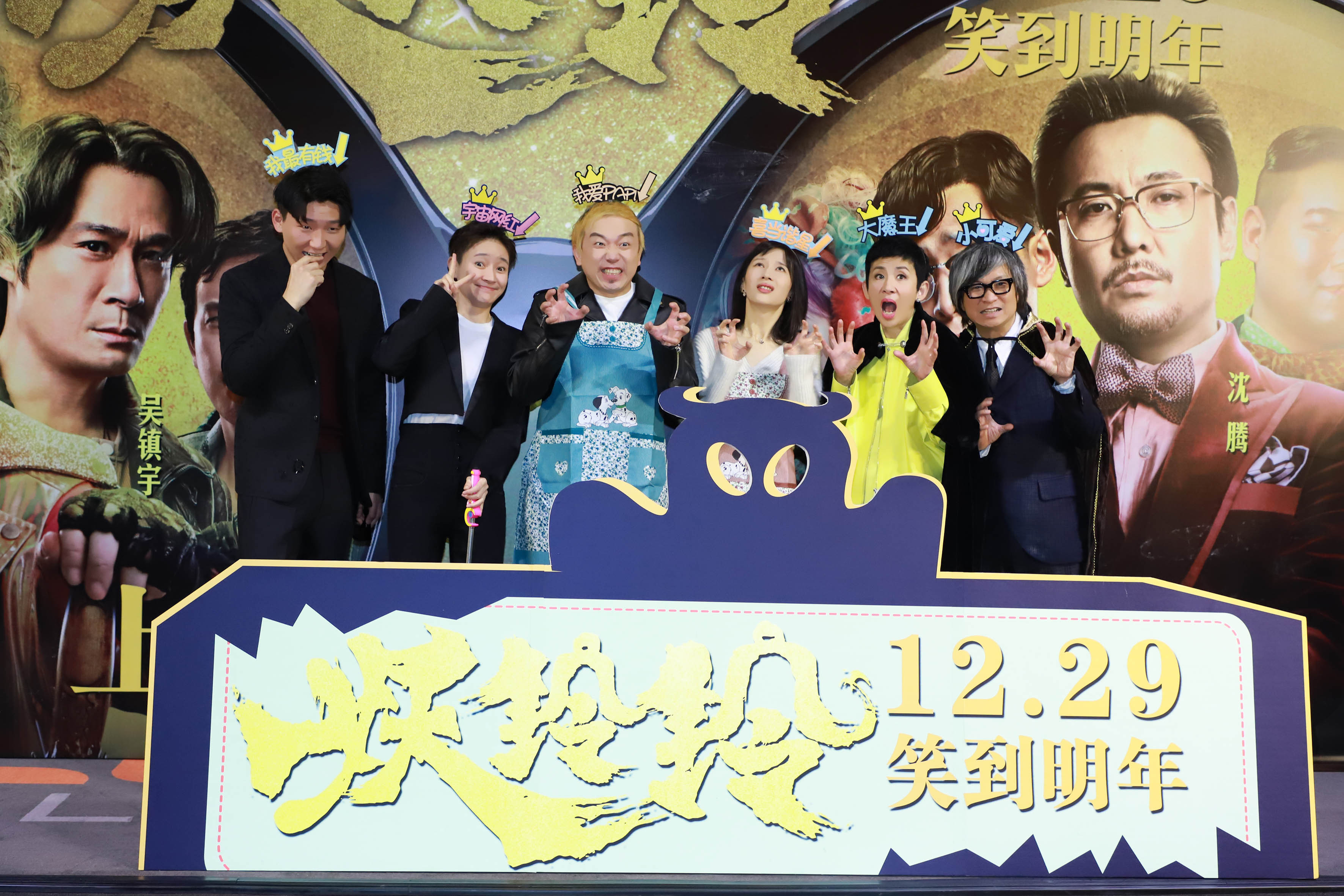 """《妖铃铃》路演""""笑""""到上海,吴君如导演处女座明日""""惊喜""""上映"""