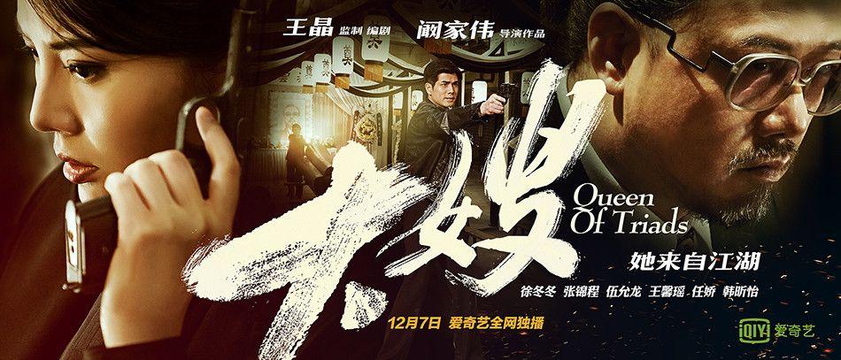 """《大嫂》12月7日上线,徐冬冬""""涅槃""""再现港片女神风采"""