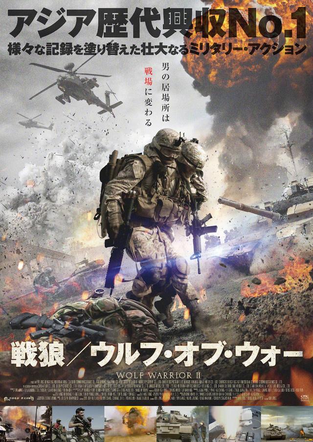 《战狼2》日本排片量猛增,宣传语为亚洲票房冠军