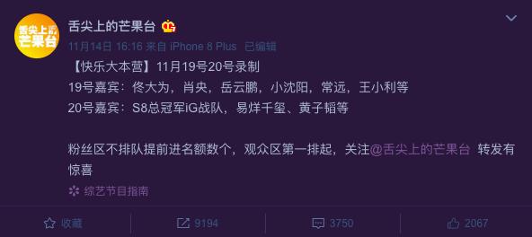 """肖央与IG战队将录制同一个节目,网友呼吁""""让两个肖央同台""""电影新闻"""