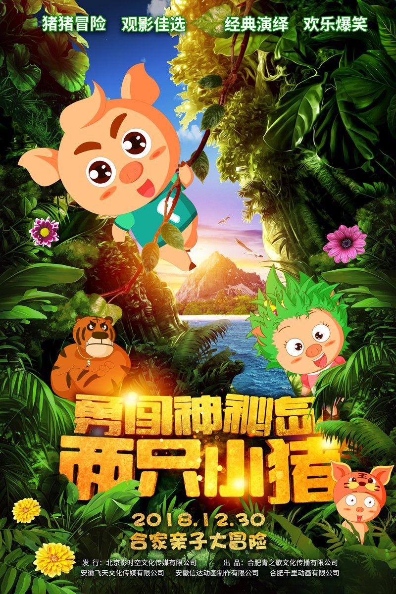 """《两只小猪之勇闯神秘岛》喜从""""猪""""来, """"小福猪""""定档元旦"""