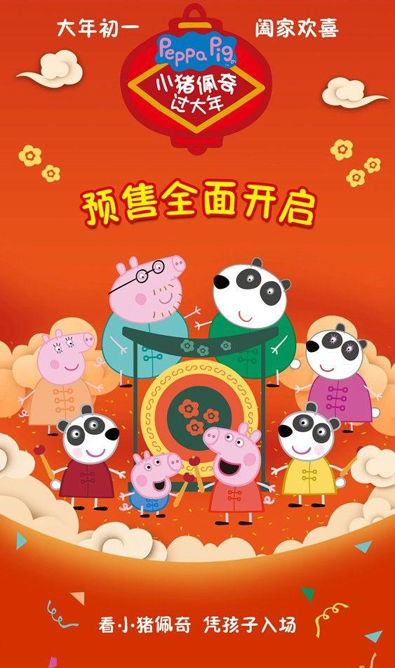 《小猪佩奇过大年》孩子最爱,夺同档动画首日预售冠军