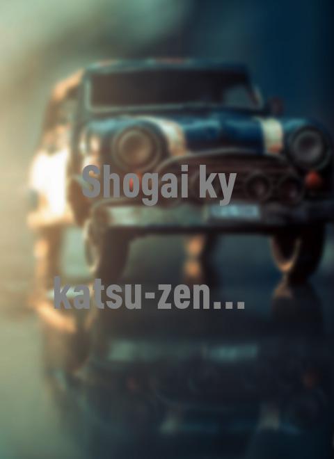 Shogai kyôkatsu-zenka jûsanpan