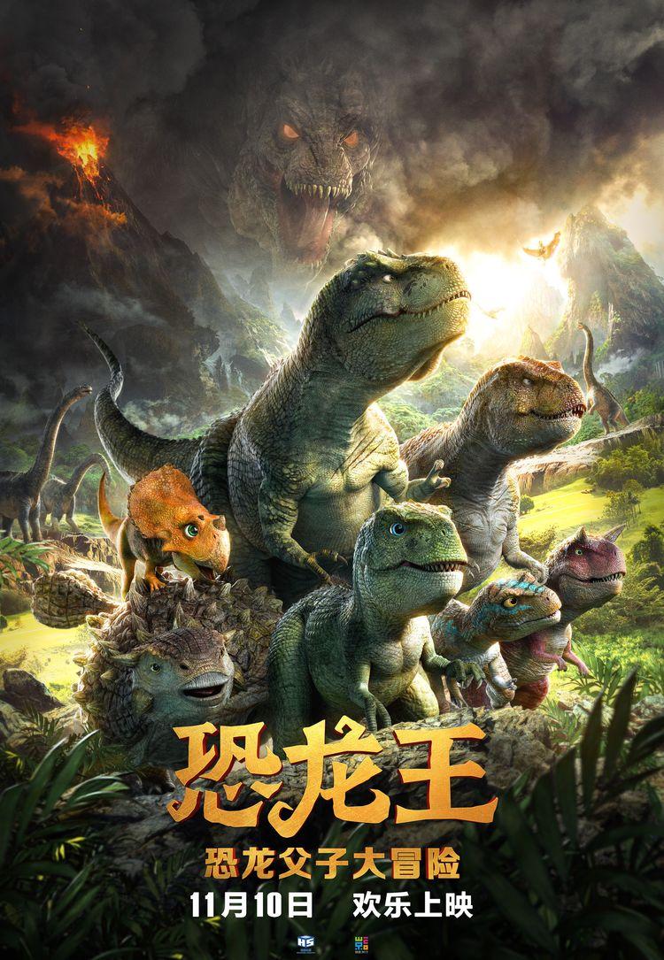 合家欢动画电影《恐龙王》曝光终极海报,恐龙父子联手勇闯白垩纪