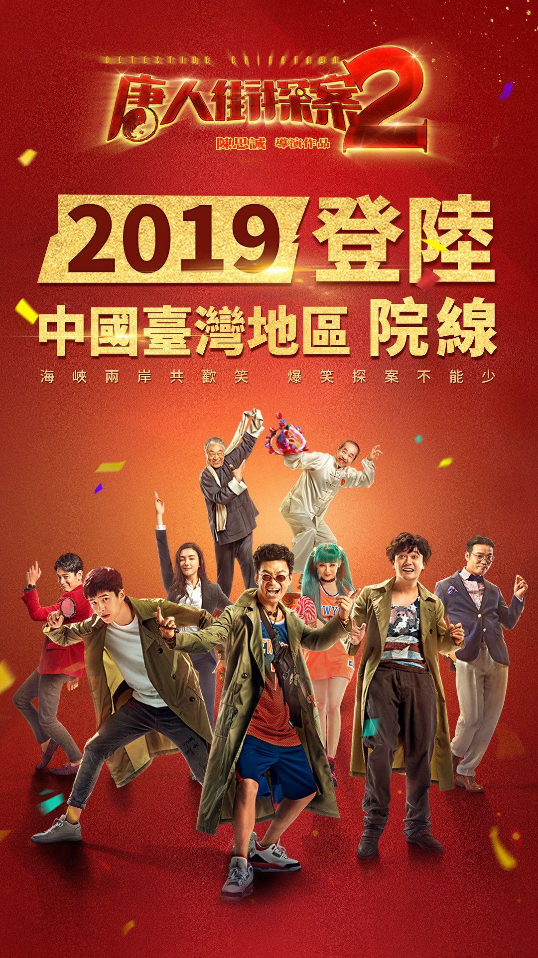 《唐人街探案2》2019登陆中国台湾院线,海峡两岸共欢笑电影新闻
