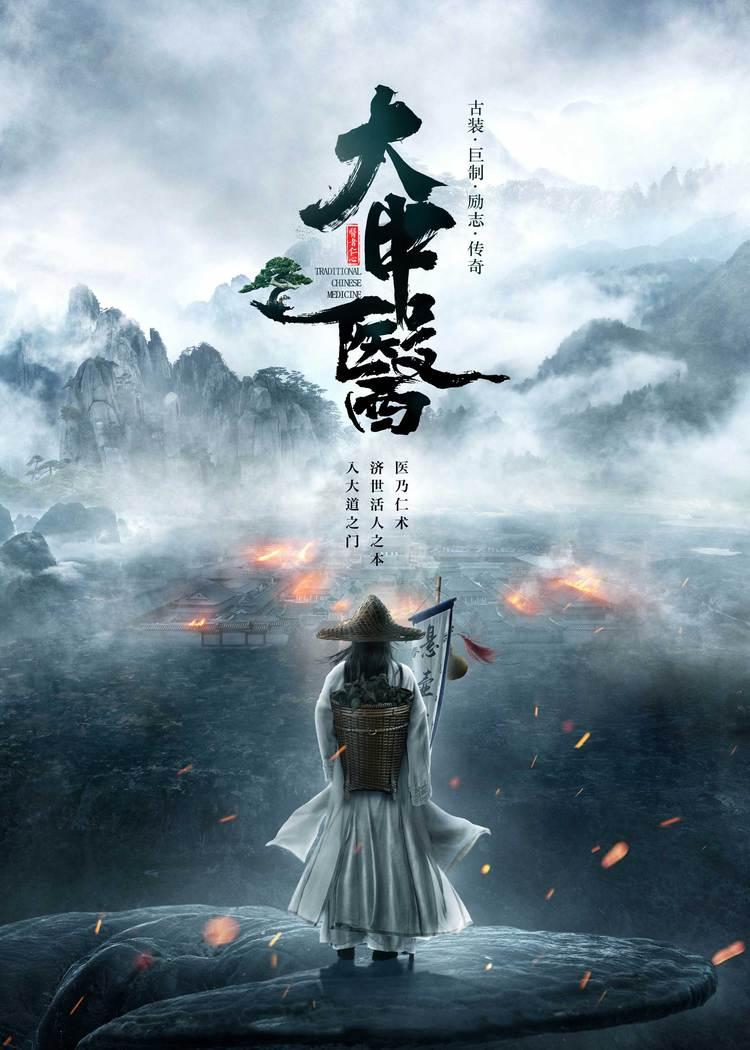 2电视剧《大中医》概念海报.jpg