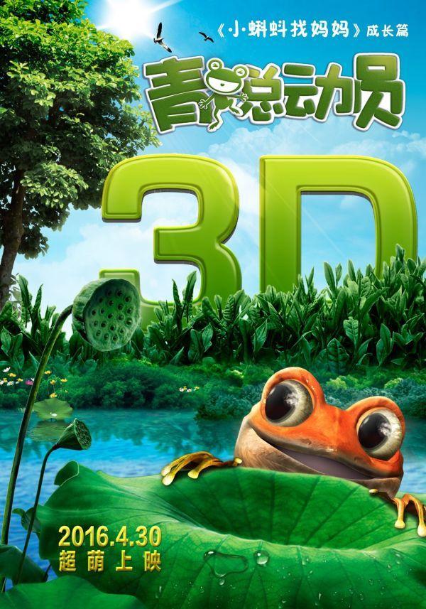 青蛙总动员 概念海报.jpg