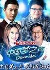 中国梦之声 第一季