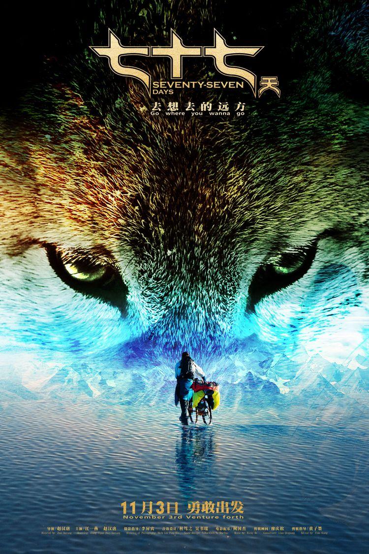 电影《七十七天》动物版海报.jpg