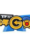 TF少年GO!第3季