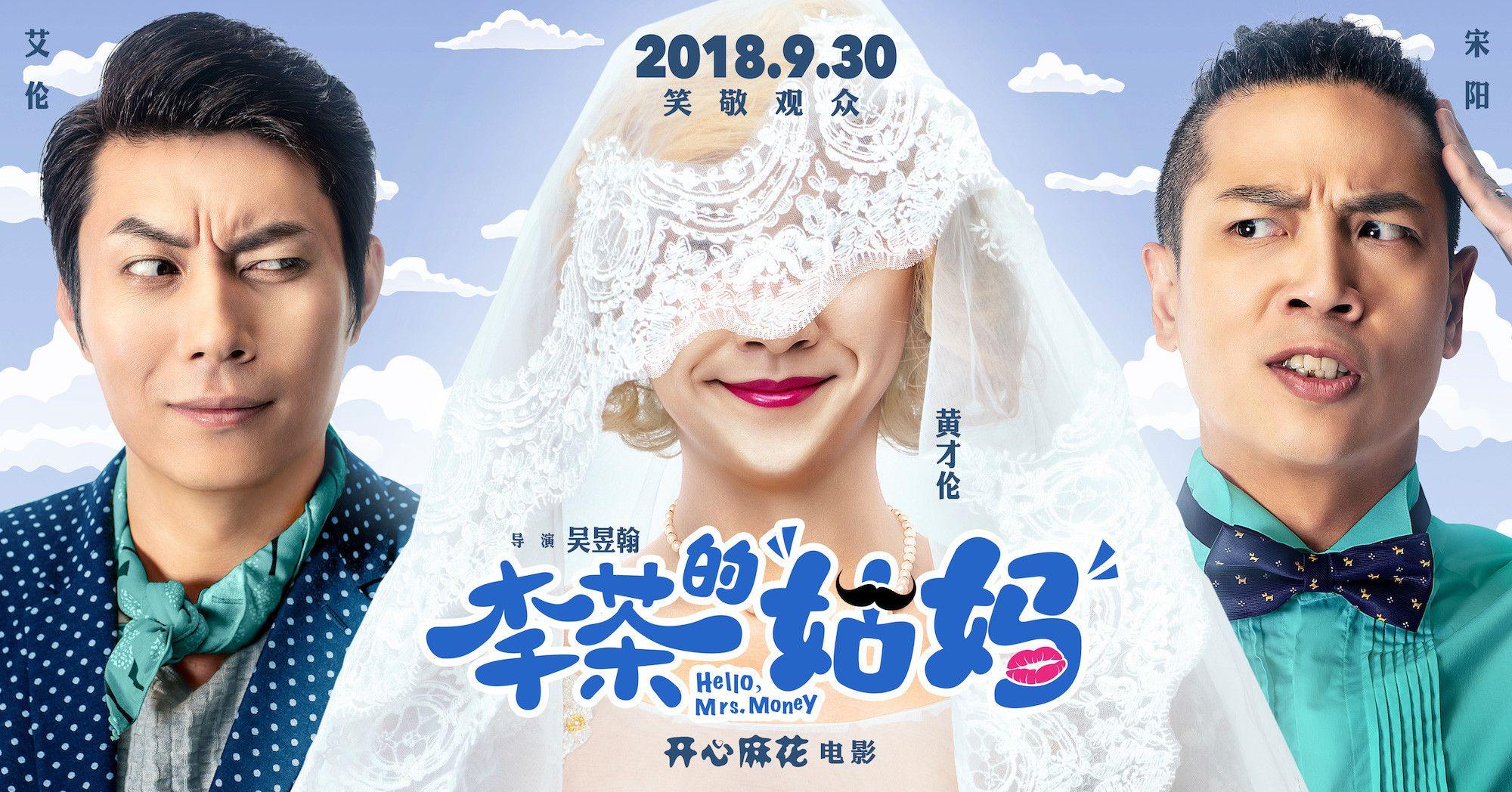 开心麻花电影《李茶的姑妈》发布角色版海报,沈腾常远王成思曝光
