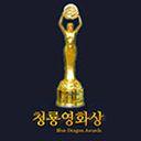韩国青龙电影奖