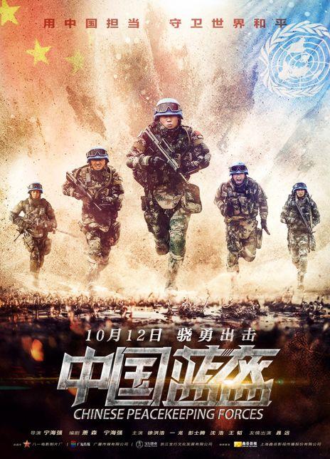 中国蓝盔-高清版【站长聚集地首发】