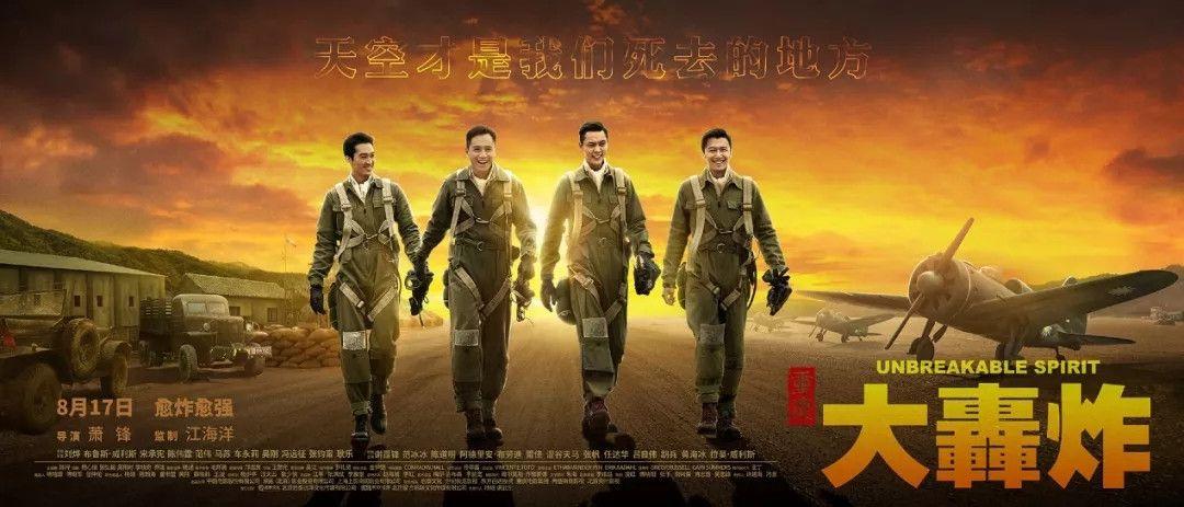 历史题材也能拍出商业大片,《大轰炸》做对哪些事?