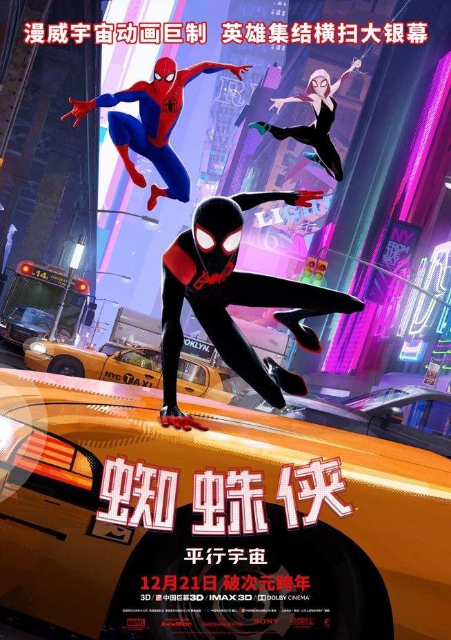 《蜘蛛侠:平行宇宙》致敬系列经典,粉丝收获彩蛋大礼包