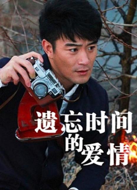 遺忘時間的愛情(2014)
