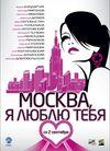 莫斯科,我爱你