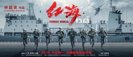 《红海行动》定档大年初一,聚焦中国海军,有望挑战《战狼》票房