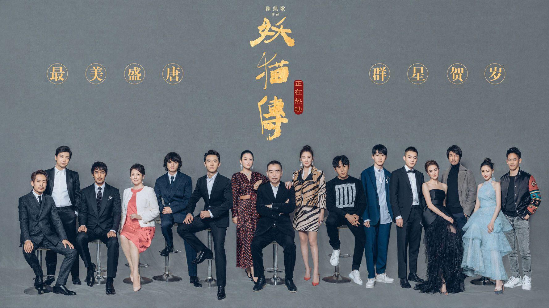 """《妖猫传》在日票房突破10亿  创华语片""""十年最佳"""""""