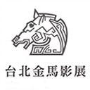 台湾金马奖