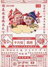 德云社二十周年庆典