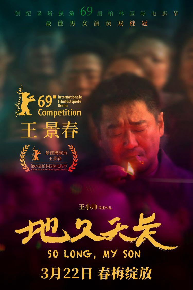 娱乐资讯_《地久天长》曝人物海报,3月15日起全国点映-娱乐资讯