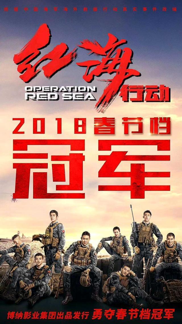 《红海行动》口碑一路飘红持续增长,上映23天逆袭成为春节档冠军