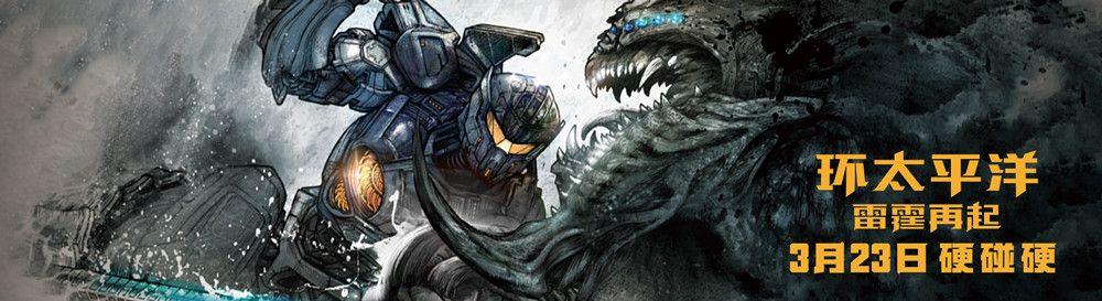 《环太平洋:雷霆再起》预告获好评,机甲战巨兽将掀银幕热潮