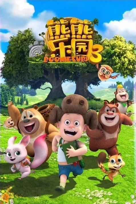 熊熊乐园3
