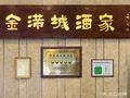 广州金满城酒家