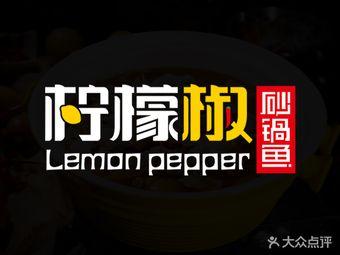柠檬椒砂锅鱼(中山公园龙之梦店)