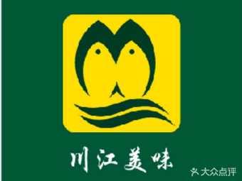 【巫山南湖公园/三好街上海美味川江烤全鱼】形容词美食的夏季图片