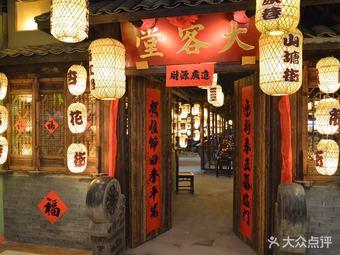 老苏州大客堂·特色小吃(观前街店)