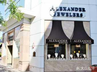 Alexander Jewelers