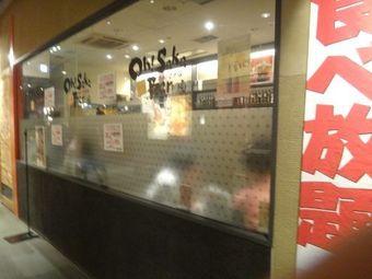Oh! saka Bar たまごん家(秋葉原UDX店)